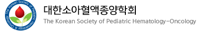 대한소아혈액종양학회 The Korean Society of Pediatric Hematoloy-Oncology